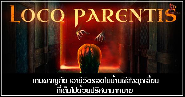 Loco Parentis เกมผจญภัย เอาชีวิตรอดในบ้านผีสิงสุดเฮี้ยน ที่เต็มไปด้วยปริศนามากมาย