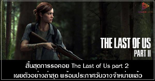 สิ้นสุดการรอคอย The Last of Us part 2 เผยตัวอย่างล่าสุด พร้อมประกาศวันวางจำหน่ายแล้ว