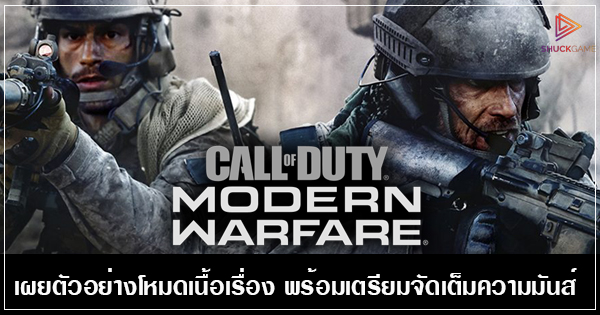 Call of Duty: Modern Warfare เผยตัวอย่างโหมดเนื้อเรื่อง พร้อมเตรียมจัดเต็มความมันส์