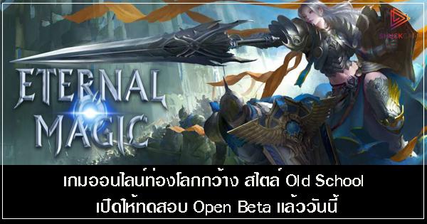 Eternal Megic เกมออนไลน์ท่องโลกกว้าง สไตล์ Old School เปิดให้ทดสอบ Open Beta แล้ววันนี้