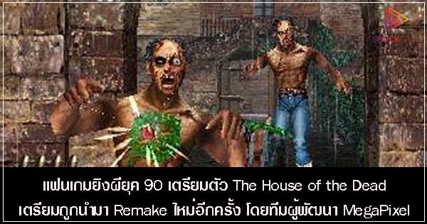 The House of the Dead เกมยิงผีในตำนาน เตรียมถูกนำมา Remake ใหม่อีกครั้ง