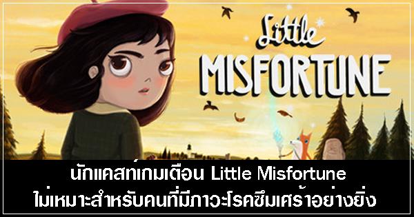 นักแคสท์เกมเตือน Little Misfortune ไม่เหมาะสำหรับคนที่มีภาวะโรคซึมเศร้าอย่างยิ่ง