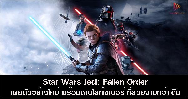 Star Wars Jedi: Fallen Order เผยตัวอย่างใหม่ พร้อมดาบไลท์เซเบอร์ ที่สวยงามกว่าเดิม