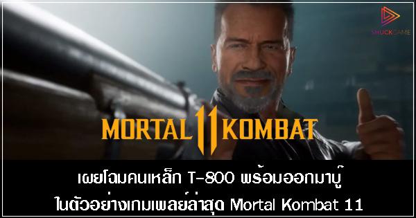 เผยโฉมคนเหล็ก T-800 พร้อมออกมาบู๊ ในตัวอย่างเกมเพลย์ล่าสุด Mortal Kombat 11