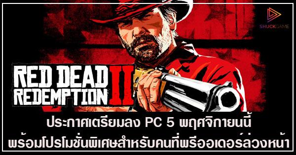 Red Dead Redemption 2 ประกาศเตรียมลง PC 5 พฤศจิกายนนี้ พร้อมโปรโมชั่นพิเศษสำหรับคนที่พรีออเดอร์ล่วงหน้า