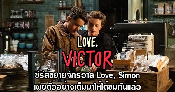 Love, Victor ซีรีส์ขยายจักรวาล Love, Simon เผยตัวอย่างเต็มมาให้ได้ชมกันแล้ว