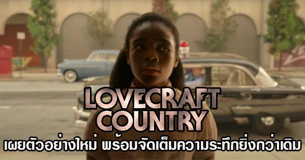 Lovecraft Country  เผยตัวอย่างใหม่ พร้อมจัดเต็มความระทึกยิ่งกว่าเดิม