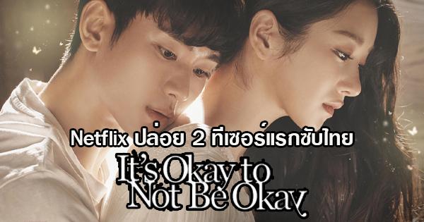 Netflix ปล่อย 2 ทีเซอร์แรกซับไทย It's Okay to Not Be Okay (เรื่องหัวใจ ไม่ไหวอย่าฝืน)