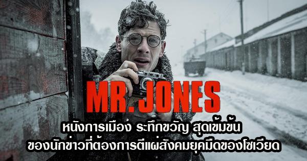 Mr. Jones หนังการเมือง ระทึกขวัญ สุดเข้มข้น ของนักข่าวที่ต้องการตีแผ่สังคมยุคมืดของโซเวียด