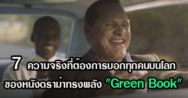 """7 ความจริงที่ต้องการบอกทุกคนบนโลก ของหนังดราม่าทรงพลัง """"Green Book"""""""