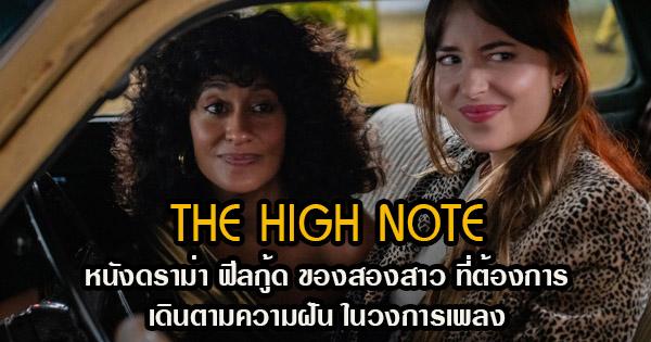 The High Note หนังดราม่า ฟีลกู้ด ของสองสาว ที่ต้องการ เดินตามความฝัน ในวงการเพลง