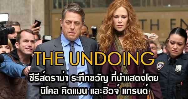 The Undoing ซีรีส์ดราม่า ระทึกขวัญ ที่นำแสดงโดย นิโคล คิดแมน และฮิวจ์ แกรนด์