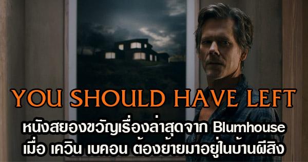 You Should Have Left หนังสยองขวัญเรื่องล่าสุดจาก Blumhouse เมื่อ เควิน เบคอนต้องย้ายมาอยู่ในบ้านผีสิง