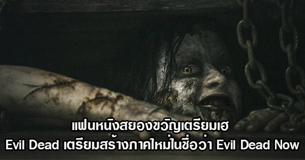 แฟนหนังสยองขวัญเตรียมเฮ Evil Dead เตรียมสร้างภาคใหม่ในชื่อว่า Evil Dead Now